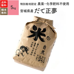 無農薬 玄米 米 5kgだて正夢 宮城県産 特別栽培米 令和2年産 送料無料