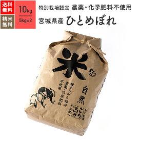 無農薬 玄米 米 10kgひとめぼれ 宮城県産 特別栽培米 30年産 送料無料