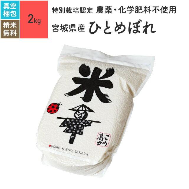 無農薬玄米 米 2kg宮城県産 ひとめぼれ 特別栽培米 30年産