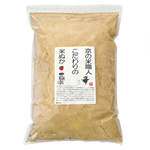 JAS有機米のみを精米したの米糠 1kg(生糠)(玄米の状態で(新米入荷時に2kgサンプル抽出し)放射能検査.残留農薬検査実施し検出なし保存は冷蔵で約2週間・冷凍で約2ヶ月が目安。