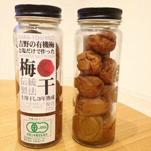 吉野の有機梅と塩だけで作った梅干し 瓶入り 160g02P09Jul16