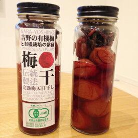 吉野の有機梅と有機栽培の紫蘇梅干し 瓶入り 160g02P09Jul16