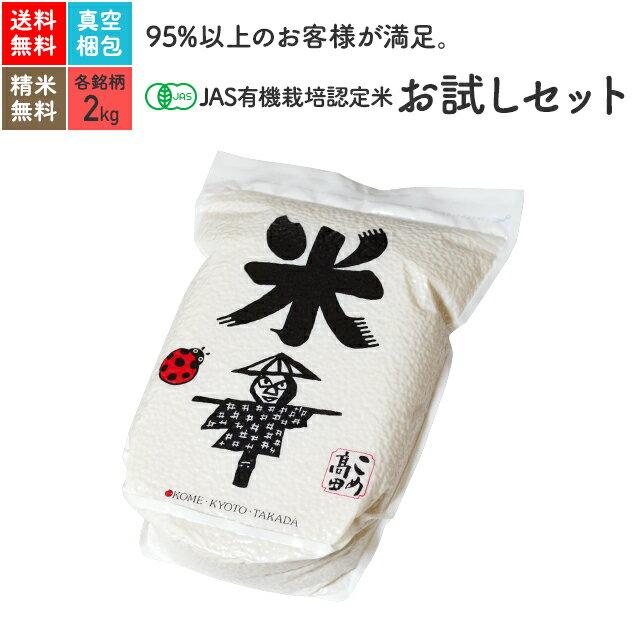 玄米 無農薬 米 白米 分つき米 お試し 2Kg×2銘柄29年産 コシヒカリ きぬむすめ有機玄米 有機米 送料無料 真空パック