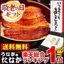 【敬老の日ギフト】送料無料 国産うなぎ蒲焼き3枚 [Bset]BOX【あす楽】□