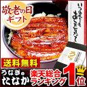 【敬老の日ギフト】送料無料 国産うなぎ蒲焼き3枚 [Bset]BOX ■