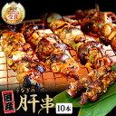 珍味うなぎの肝串(10本セット)うなぎのたなか 国産鰻ウナギ蒲焼き 国産うなぎ [同時発送可] [簡易箱] 還暦 喜寿 お…
