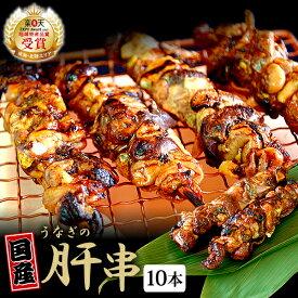 珍味 うなぎの肝串(10本セット)うなぎのたなか 国産鰻ウナギ蒲焼き 国産うなぎ [同時発送可] [簡易箱] 還暦 喜寿 お祝い AAA