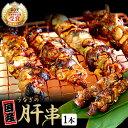 珍味うなぎの肝串 1本 お祝い プレゼントに同梱も うなぎのたなか 国産鰻ウナギ蒲焼きランキング入賞 国産うなぎ 還暦…