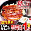 母の日ギフト送料無料 国産うなぎ蒲焼き3枚 [Bset]BOX【あす楽】■