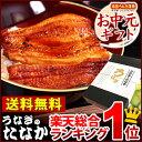 お中元ギフト 送料無料 国産うなぎ蒲焼き3枚 [Bset]BOX【あす楽】□
