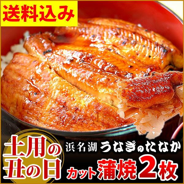土用の丑の日送料無料!国産鰻カット蒲焼2枚セットお中元ギフト[pon-2]簡易箱AAあす楽