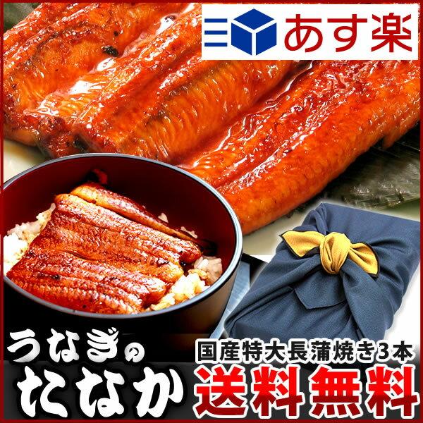 送料無料 国産うなぎ蒲焼き3枚 還暦 喜寿 お祝い お祝いプレゼント 国内産の鰻ウナギ[F62] うなぎのたなか[あす楽][鰻] AA