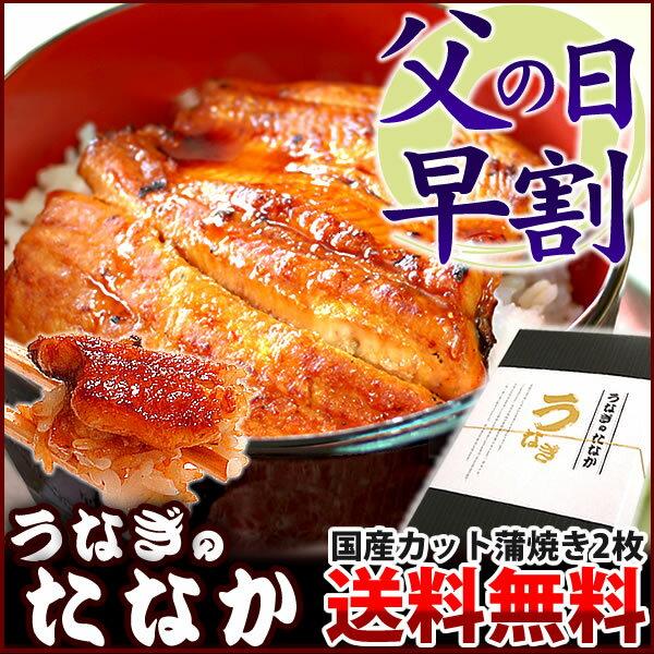 父の日ギフト早割 送料無料 お祝いギフト国産うなぎ蒲焼き 鰻のカット蒲焼2枚[pon-2] BOX AA