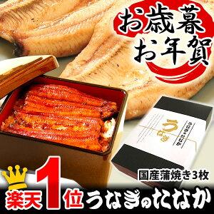 お歳暮【送料無料】楽天ランキング1位!うなぎ蒲焼き2枚...
