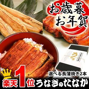 お歳暮 送料無料 国産うなぎ蒲焼き2本・誕生日・還暦喜...