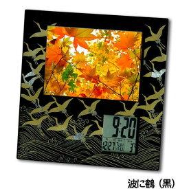 蒔絵 フォト デジタルクロック 波に鶴(黒) 001-2395(漆器 記念品 お土産 海外向けギフト)