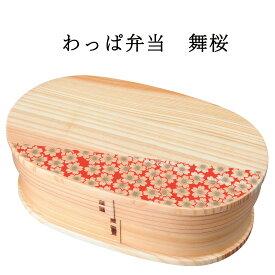 【送料無料】弁当箱 舞桜 仕切り付き 紙箱入り(曲げわっぱ わっぱ弁当 木製弁当箱 和風 柄付)