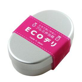 アルミ弁当箱 小判型 内フタ付き(S) ECOデリ 日本製(お弁当箱 ランチボックス アルミのお弁当箱 アルミ製 エコ)