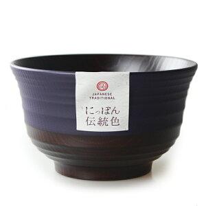 丼椀(どんぶり) 羽反 塗分 日本の伝統色 茄子紺 (どんぶり椀 お椀 おわん 多用椀 みそ汁椀 食器 カップ 大きいお椀)