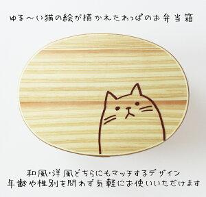 曲げわっぱ小判弁当箱ナチュラルねこ650ml(日本国内仕上げ)【送料無料】(わっぱ弁当まげわっぱ木製弁当猫かわいい)