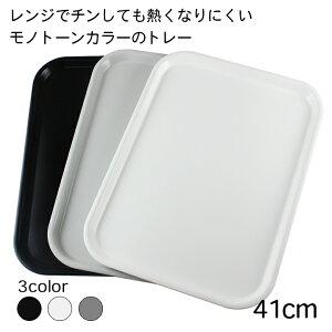 トレー 電子レンジ対応 41cm ノンスリップ加工(ブラック・グレー・ホワイト)(日本製 すべり止め モノトーン レンジ加熱対応)