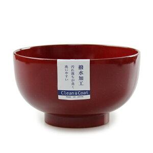 汁椀 朱 クリーンコート加工(電子レンジ・食洗機対応)(日本製 国産 お椀 はっ水 汚れにくい)
