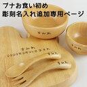 【名入れ専用ページ】【商品と一緒にご注文ください】お食い初め 彫刻名入れ 北欧産ブナ材の食器セット