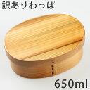 【訳あり】【数量限定】 曲げわっぱ 小判弁当箱 650ml ナチュラル(お弁当箱 まげわっぱ 木製 仕切付 わけあり アウト…