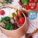 お弁当箱 曲げわっぱ 安心の日本国内仕上げ 小判 ナチュラル 曲げわっぱ弁当箱 【送料無料】(木製 べんとうばこ 魅せ…