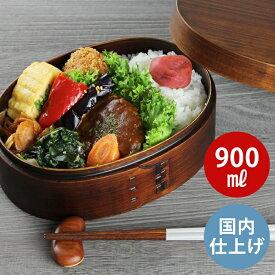 [マラソンP5倍更にクーポン有り]お弁当箱 曲げわっぱ 安心の日本国内仕上げ 合口小判(大)うるし塗 900ml 【送料無料】 曲げわっぱ弁当箱(木製 大容量 父の日)