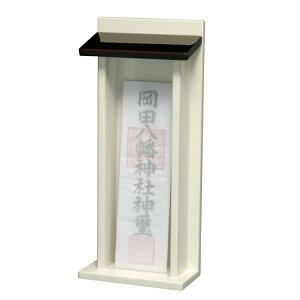 紀州漆器 木製 御札立て(お札立て)溜・白塗 21964(御札は別)