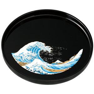 紀州漆器 10.0丸盆 黒 神奈川沖浪裏(運び盆 トレー)