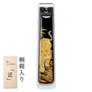 蒔絵 爪切り 桐箱入り 虎 001-4211(漆器 記念品 お土産 海外向けギフト)