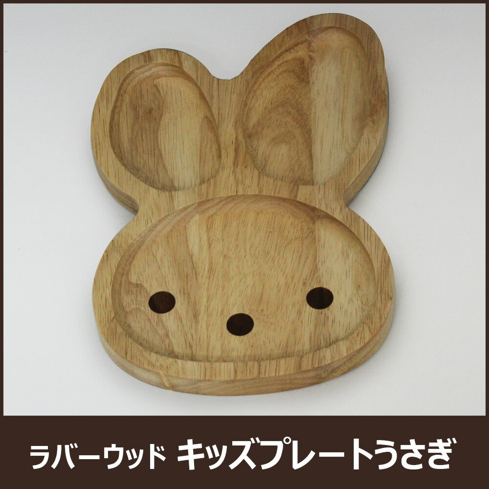(Bonheur Bonheur) Rabbit Kids Plate 28 Cm W/divider Rubberwood Kitchen Wood  Natural Café Style Tray 23915 (kids Tableware, Baby Utensils, Baby Gifts,  ...