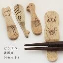 【送料無料】木製 かわいい動物 箸置き 4点セット