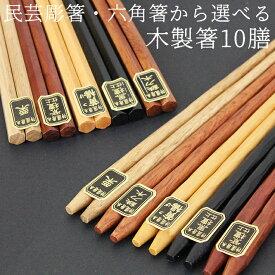 箸 木製 高級箸 10膳セット 001-1042(結婚のお祝い 来客用 家族用 木製 お祝い 母の日 父の日 敬老の日 漆器 内祝い 普段使い プレゼント)箸セット