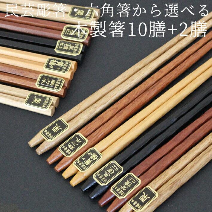 【送料無料】木製 民芸彫 5色箸&木製 六角箸 5色箸の高級箸12膳福袋 (箸セット)001-2750new11