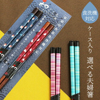 Hold selectable Wakasa lacquered chopsticks clear case from six kinds of couple chopsticks [there is a coupon] (dishwasher correspondence); (wedding present delivery celebration celebration Father's Day Mother's Day Respect for the Aged Day souvenir fare
