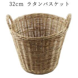 ラタン ラウンドバスケット(М)43220-4(らたん かご カゴ 編みカゴ 籐 アジアン雑貨)