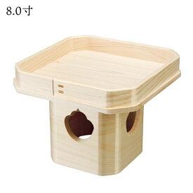 木製 三宝 白木 8.0 211036c