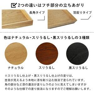 トレー羽反長角膳木製ナチュラル42cm(木製トレートレイお盆会席膳ランチョンマットカフェ北欧業務用)
