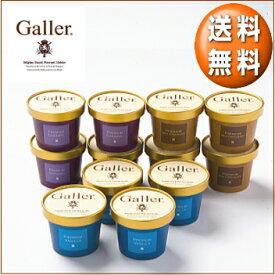 お中元 ギフト アイスクリーム ガレー プレミアム アイスクリーム ギフト セット 12個(4個×3種類) お礼 お返し 内祝い 出産祝い お祝