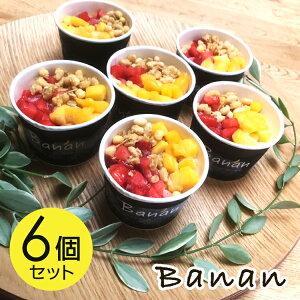 アイスクリーム ギフト ヘルシースイーツ バナン banan 6個セット ハワイアンスイーツ