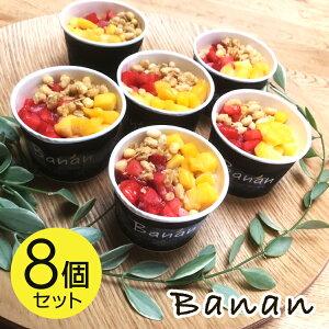 お歳暮 アイスクリーム ギフト ヘルシースイーツ バナン banan 8個セット ハワイアンスイーツ