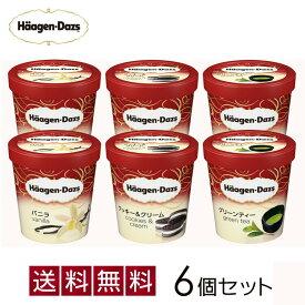 アイスクリーム ハーゲンダッツ アイスクリーム・パイント(473ml) おすすめ6個セット お礼 お返し 内祝い 出産祝い お祝 オフィス 備蓄
