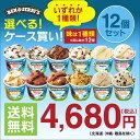 ギフト アイスクリーム 【送料無料】 ベン&ジェリーズ 12個 ミニカップ (120ml) 12種類の中から1種類選べる Ben&Je…