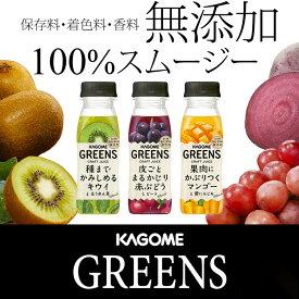 カゴメ グリーンズ 12本 3種類から4本単位で選べる スムージー greens smoothie ビタミン