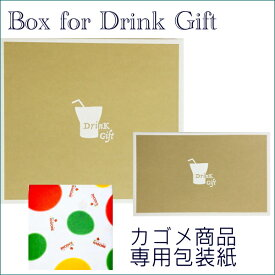 ドリンクギフト専用箱(カゴメ包装紙)