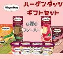 【ポイント20倍!】お中元 ハーゲンダッツ アイスクリーム 人気の8種のフレーバー詰め合わせギフト 送料無料 お礼 お…