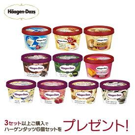 お中元 ギフト アイスクリーム ハーゲンダッツ アイスクリーム ギフト セット10個 アイス お礼 お返し 内祝い 出産祝い お祝